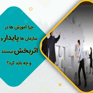 آموزش کارکنان در سازمان
