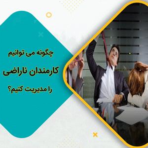 مدیریت کارمندان ناراضی