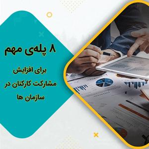 مشارکت کارکنان