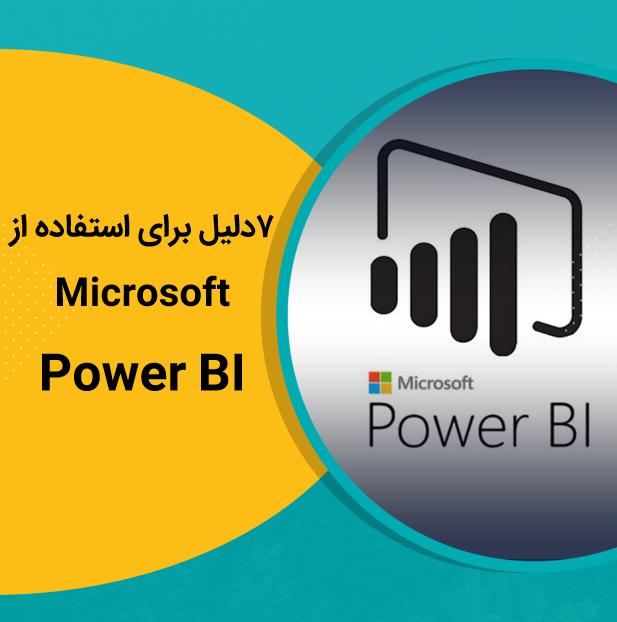 7 دلیل برای Microsoft Power BI