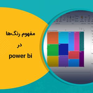 مفهوم رنگ ها در power bi