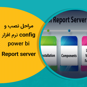 config نرم افزار power bi report server