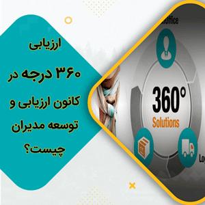 ارزیابی ۳۶۰ درجه در کانون ارزیابی و توسعه مدیران چیست؟