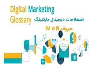 واژه نامه دیجیتال مارکتینگ