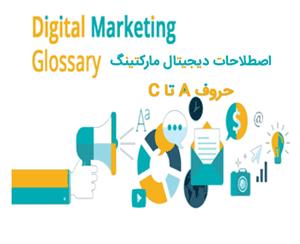 اصطلاحات دیجیتال مارکتینگ از حروف A تا C