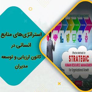 استراتژیهای منابع انسانی در کانون ارزیابی و توسعه مدیران