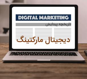 تاریخچه و تحول بازاریابی دیجیتال و 9 مرحله استراتژیک بازاریابی