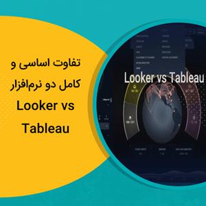 تفاوت اساسی و کامل دو نرمافزار Looker vs Tableau