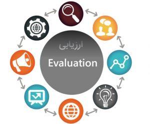 کانون ارزیابی چیست