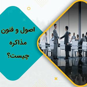 اصول و فنون مذاکره چیست؟