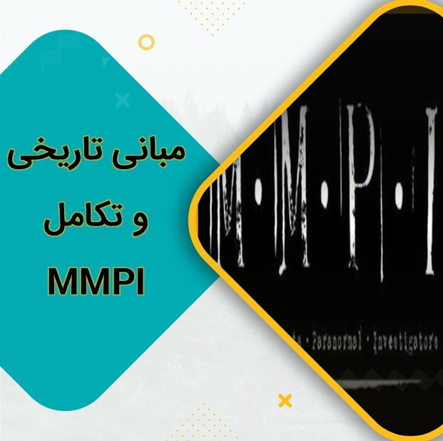 مبانی تاریخی و تکامل MMPI