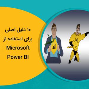 دلیل اصلی برای استفاده از Microsoft Power BI
