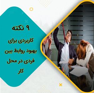 9 نکته کاربردی برای بهبود روابط بین فردی در محل کار