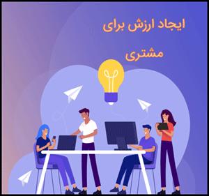 فصل 6: ایجاد ارزش برای مشتری